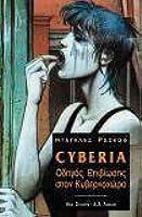 Cyberia: Οδηγός Επιβίωσης στον Κυβερνοχώρο