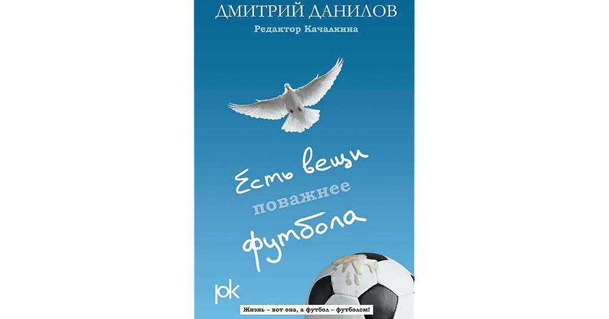 Есть вещи поважнее футбола by Dmitry Danilov