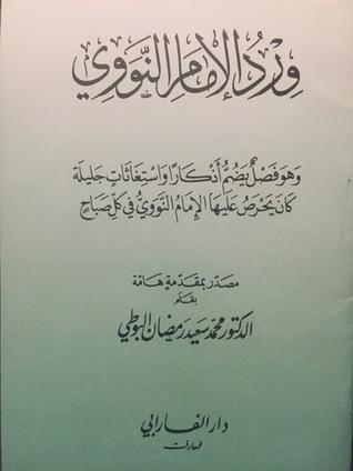 عثمان حسين S Review Of ورد الإمام النووي
