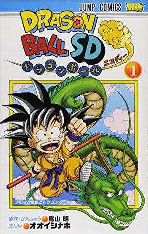 ドラゴンボールSD 1: ブルマと悟空とドラゴンボール (Dragon Ball SD, #1) Naho Ohishi, Akira Toriyama