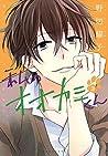 私のオオカミくん 3 (Watashi no Ookami-kun #3)