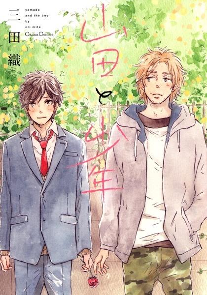 山田と少年 [Yamada to Shounen]