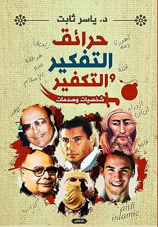 حرائق التفكير والتكفير by ياسر ثابت
