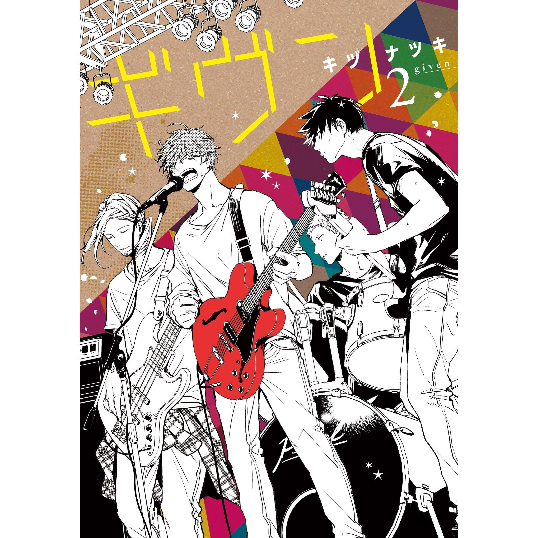 Given Illustration Collection Japan manga Book Animation Kizu natsuki Yaoi F//S