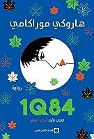 1Q84 BOOK 1 (1Q84, #1) pja