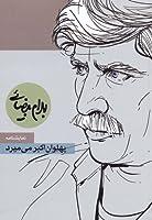 پهلوان اکبر میمیرد؛ از نمایشنامههای کتابِ دیوانِ نمایش، جلدِ یکم