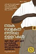 നരക സാകേതത്തിലെ  ഉള്ളറകൾ  (Naraka Saakethathile Ullarakal)