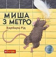 Миша з метро