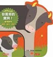 你是我的寶貝!農場動物:顏色‧語文‧認知(You Are My Baby ! Farm)/ Ni shi wo de bao bei!. Nong chang dong wu : yan se, yu wen, ren zhi