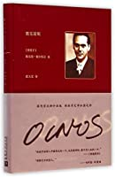 Ocnos (Hardcover)