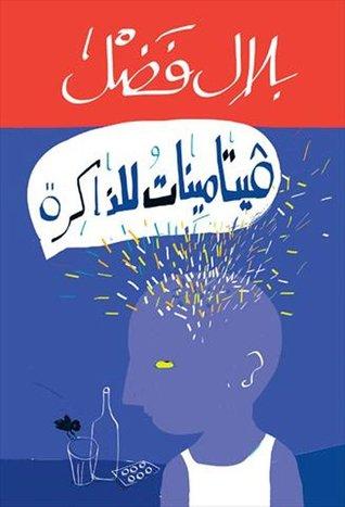 كتاب عن قصر البارون pdf