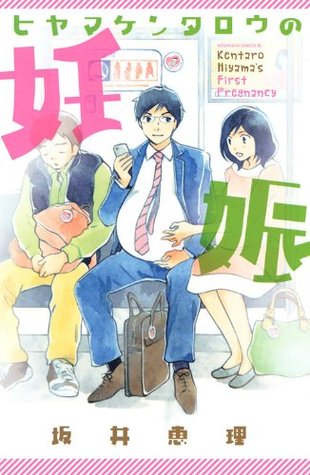Pregnancy Hiyama Kentaro (Be ¡¤ Love Comics)