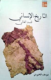 التاريخ الإنساني للسد العالي