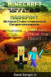 Minecraft Stories. Маинкрафт Истории.A Story of Steve the Hermit-Steve the Traveler.Стив Путешественник.: A Dual Language Book in Russian and English(Dual-Language Book,Bilingual Edition)Book 2