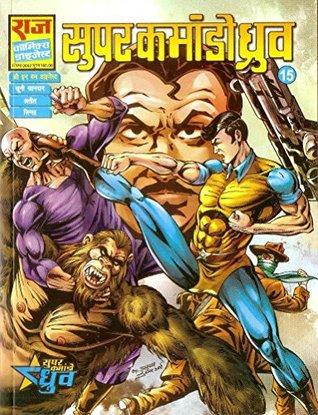 Super Commando Dhruv 3 In 1 Digest 15 In Hindi by Manish Gupta