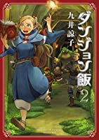 ダンジョン飯 2 [Dungeon Meshi 2] (Delicious in Dungeon, #2)