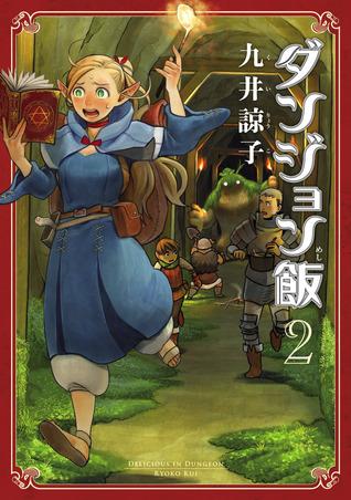 ダンジョン飯 2 [Dungeon Meshi 2] by Ryoko Kui