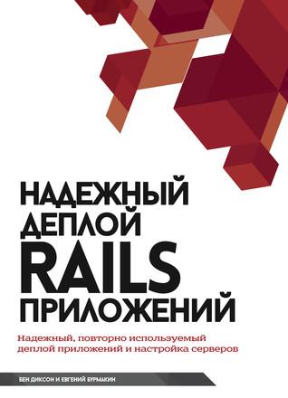 Надежный деплой Rails приложений by Ben Dixon