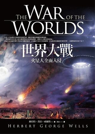 世界大戰: 火星人全面入侵