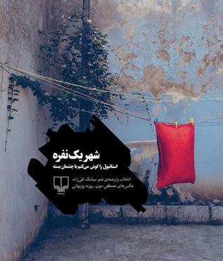 شهر یک نفره by سیامک تقی زاده