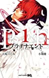 プラチナエンド 1 [Platina End 1] (Platinum End, #1)