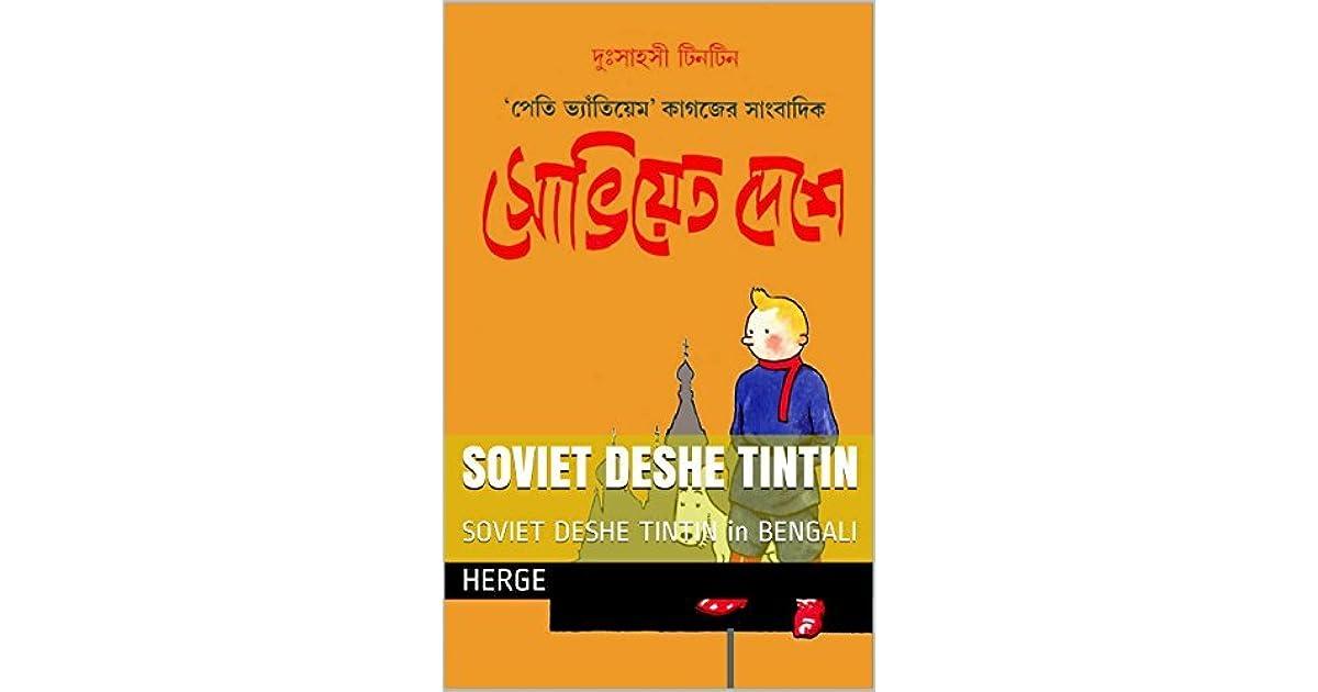 Chande Tintin Bengali Ebook