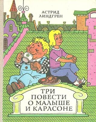 Три повести о Малыше и Карлсоне