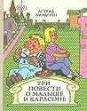 Три повести о Малыше и Карлсоне by Astrid Lindgren