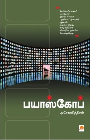 பயாஸ்கோப் [Bioscope] by Ashokamitran