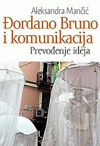 Đordano Bruno i komunikacija