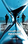 Review ebook ফোরটি এইট আওয়ার্স by রবিন জামান খান