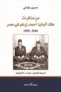 من مذكرات ملك ألبانيا أحمد زوغو في مصر