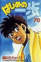 はじめの一歩 70 [Hajime no Ippo 70] (The Fighting!, #70)