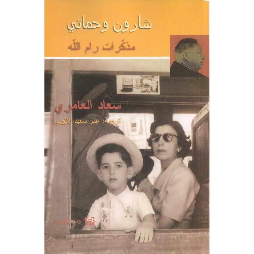 Widad Zawaneh's review of شارون وحماتي