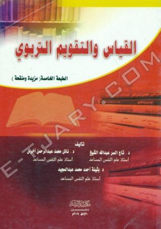 الحظرد pdf محمود صلاح