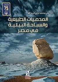 المحميات الطبيعية والسياحة البيئية في مصر
