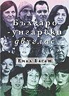 Българо-унгарски двуглас