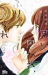思い、思われ、ふり、ふられ 2 [Omoi, Omoware, Furi, Furare 2] (Love Me, Love Me Not, #2)
