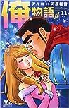 俺物語!! 11 [Ore Monogatari!! 11] (My Love Story!!, #11)