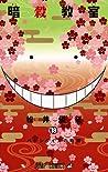 暗殺教室 18 [Ansatsu Kyoushitsu 18] (Assassination Classroom, #18)