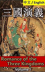 Romance of the Three Kingdoms: Bilingual Edition, English and Chinese, Volume 1 三國演義: Chapters 1-26