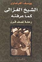 الشيخ الغزالي كما عرفته: رحلة نصف قرن
