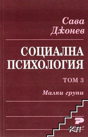 Социална психология т. 3