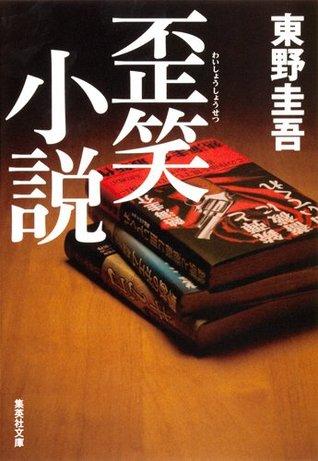 歪笑小説 (笑小説, #4)