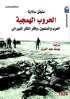 الحروب الهمجية- العرب والمسلمون، وفقر الفكر الليبرالي
