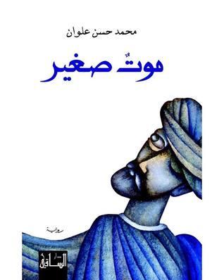موت صغير by محمد حسن علوان