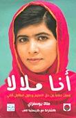أنا ملالا by Malala Yousafzai