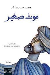 موتٌ صغير by محمد حسن علوان