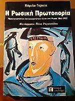 Η ρωσική πρωτοπορία: Προεπαναστατική και επαναστατική τέχνη στη Ρωσία, 1863-1922