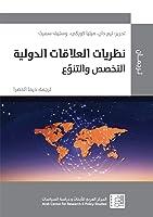 نظريات العلاقات الدولية: التخصص والتنوع